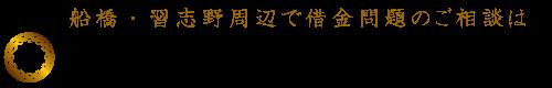 船橋周辺の債務整理・借金・過払船橋周辺の債務整理・借金でお悩みの方は、船橋・習志野台法律事務所へ 北習志野駅前すぐい金でお悩みの方は、船橋・習志野台法律事務所へ 北習志野駅前すぐ