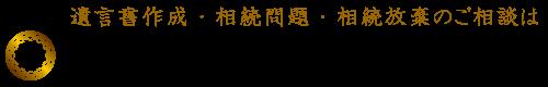 船橋習志野台法律事務所